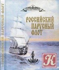Российский парусный флот. Том I