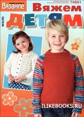 Журнал Вязание модно и просто. Вяжем детям № 3(94) 2012