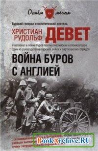 Книга Война буров с Англией.