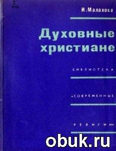 Книга Духовные христиане