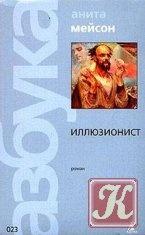 Книга Иллюзионист (Аудио )