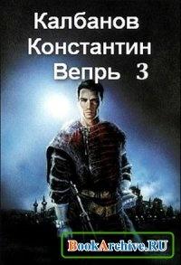 Книга Вепрь 3.