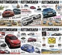 """Журнал Подшивка журнала """"Автомобили"""". 13 номеров (январь-декабрь/2011)."""