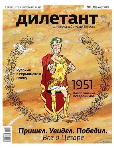 Книга Журнал: Дилетант №3 (27) (март 2014)