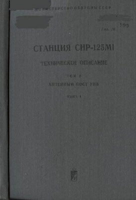 Книга Станция наведения ракет СНР-125М1 ТО Том2 Книга4