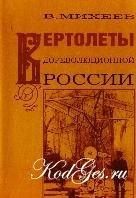 Книга Вертолеты дореволюционной России