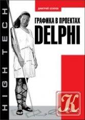 Книга Графика в проектах Delphi