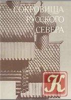 Книга Сокровища Русского Севера