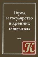 Книга Город и государство в древних обществах