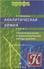 Книга Аналитическая химия. Гравиметрический и титриметрический методы анализа