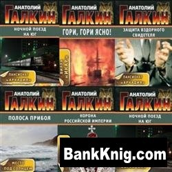 Анатолий Галкин в 13 томах