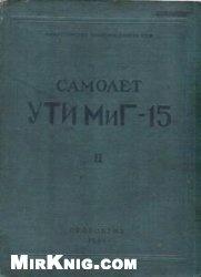 Самолет УТИ МИГ-15. Инструкция по технической эксплуатации и обслуживанию. Книга II