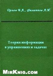 Книга Теория информации в упражнениях и задачах
