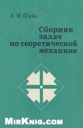Книга Сборник задач по теоретической механике