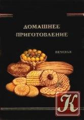 Книга Домашнее приготовление печенья