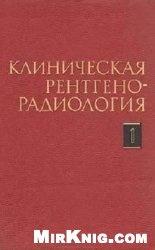 Книга Клиническая рентгенорадиология. В пяти томах. Том 1. Рентгенодиагностика заболеваний органов грудной полости