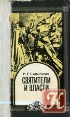Книга Святители и власти