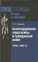 Книга Белогвардейские спецслужбы в Гражданской войне. 1918-1922 гг.