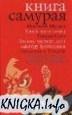 Книга Книга Самурая