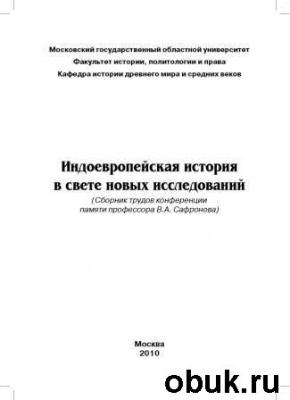 Книга Индоевропейская история в свете новых исследований