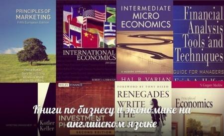 Книга Книги по бизнесу и экономике на английском