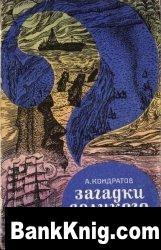 Книга Загадки Великого океана
