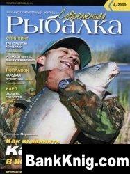 Журнал Современная рыбалка №4 2009
