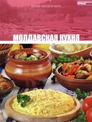 Книга Молдавская кухня