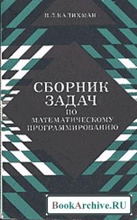 Книга Сборник задач по математическому программированию.