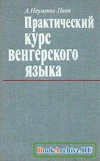 Книга Практический курс венгерского языка.