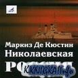 Аудиокнига Николаевская Россия (аудиокнига)