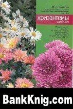 Книга Хризантемы корейские