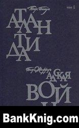 Книга Атлантида. Адская война