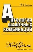 Книга Антология шашечных комбинаций (Русские шашки)