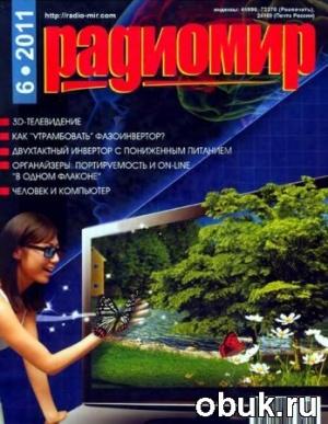 Книга Радиомир №6 (июнь 2011)