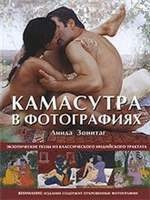 Книга Камасутра в фотографиях