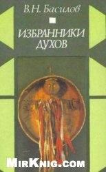 Книга Избранники духов
