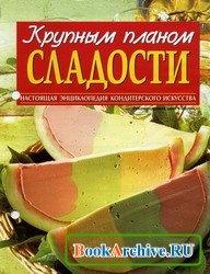 Книга Крупным планом сладости. Вкусные и лёгкие..