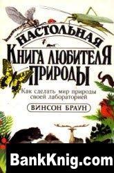 Аудиокнига Настольная книга любителя природы