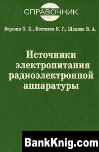 Книга Источники электропитания радиоэлектронной аппаратуры