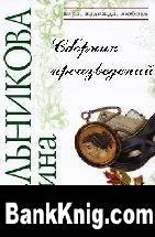Книга Сборник книг Ирины Мельниковой