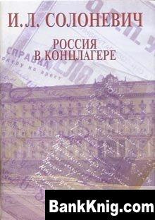 Книга Россия в концлагере. Иван Солоневич