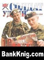 Журнал Солдат удачи 10  2004