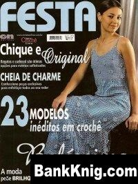 Журнал Roupa em Croche Extra FESTA №2 (Вечерняя мода)
