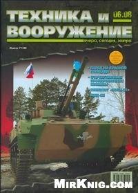 Журнал Техника и вооружение №6 2008г.