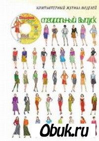 Компьютерный журнал моделей  №97.Спецвыпуск (юбки)