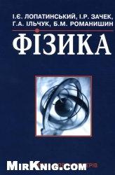 Книга Фізика для інженерів
