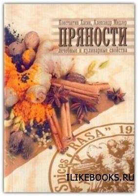 Книга Хасин Константин, Мидлер Александр - Пряности. Лечебные и кулинарные свойства