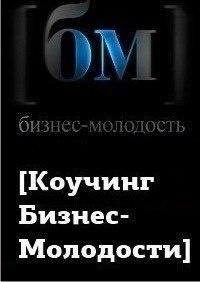 Книга Аудиотренинг «БИЗНЕС МОЛОДОСТЬ – КОУЧИНГ»