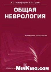 Книга Общая неврология